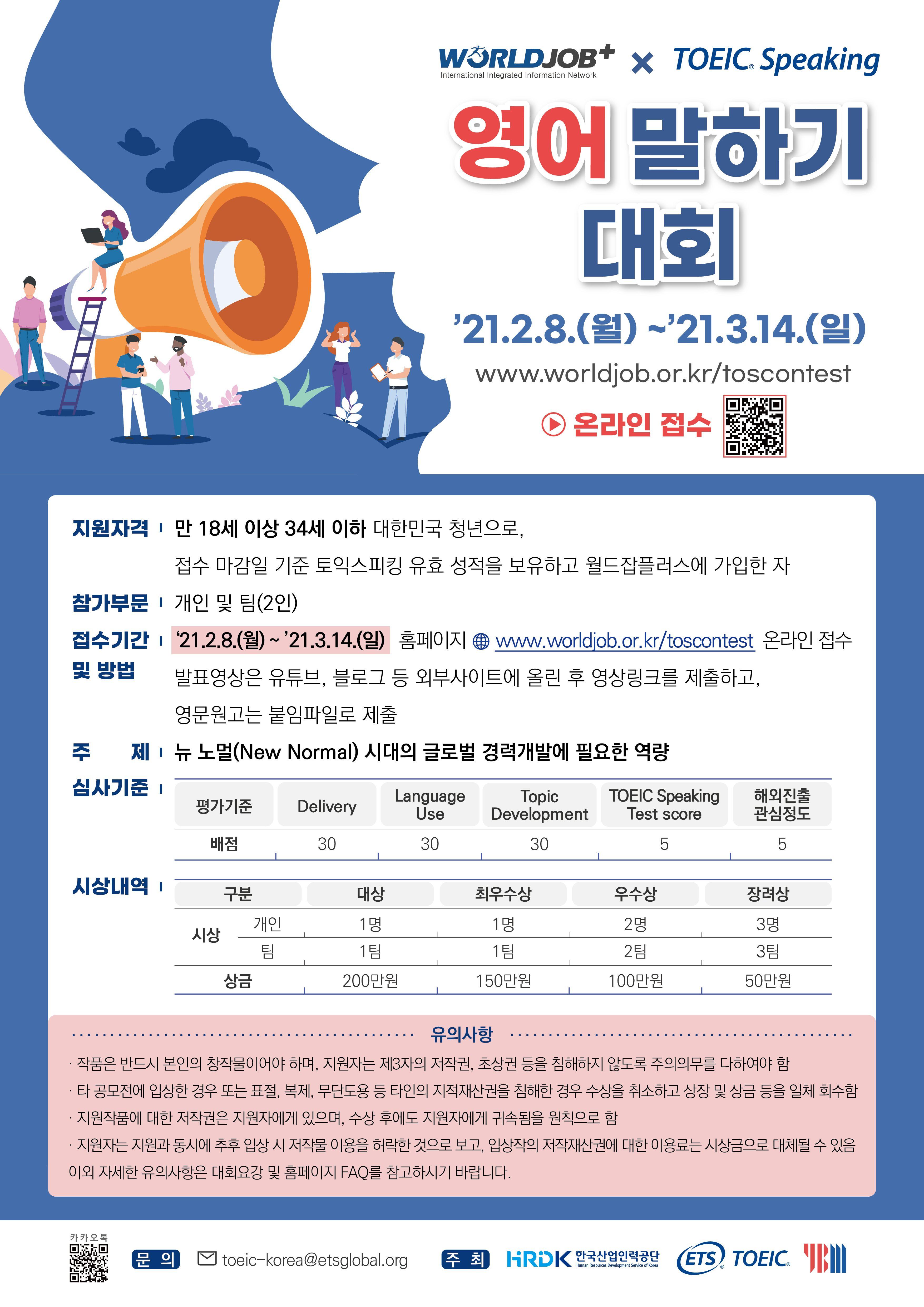 한국산업인력공단-ETS Korea-YBM 월드잡플러스 X 토익스피킹 영어 말하기 대회